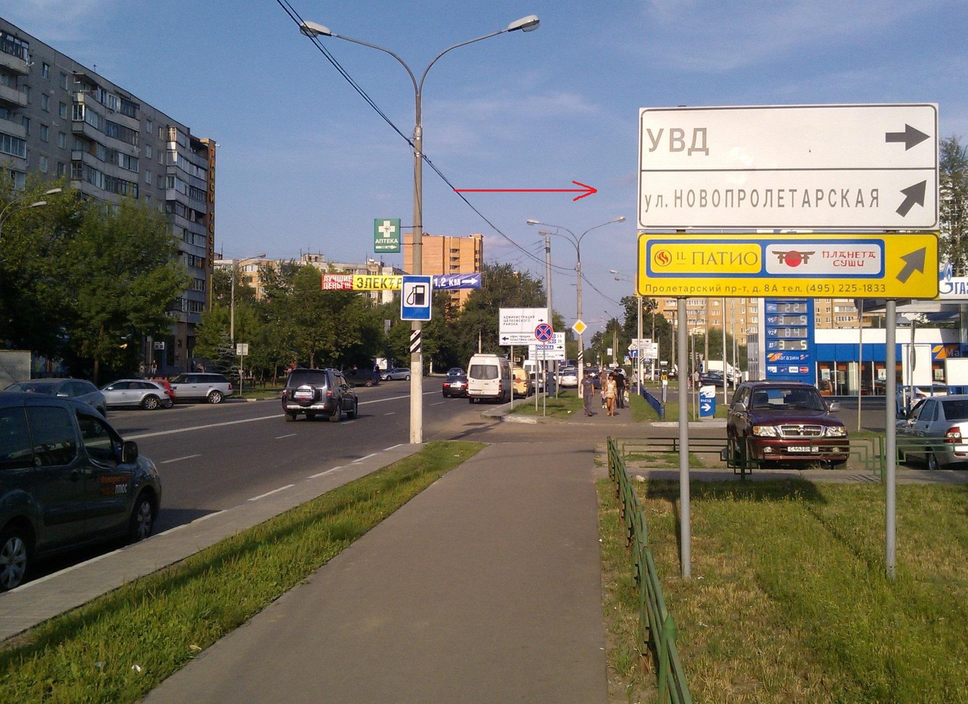 Улица Новопролетарская в Щелково